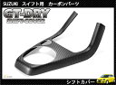 ※受注生産商品※[GT-DRY]ドライカーボン使用! スズキ スイフト用シフトカバーパネル/c122(※注文後納品まで60日前後)