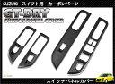 受注生産商品[GT-DRY]ドライカーボン使用! スズキ スイフト用スイッチパネル 4点セット/c123(※注文後納品まで60日前後)