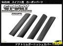 [GT-DRY]ドライカーボン使用! スズキ スイフト用ドアトリムガーニッシュパネル4点セット/c121
