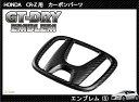 12月末入荷予定[GT-DRY]ドライカーボン使用!ホンダ CR-Z フロント用エンブレムカバーパネル/rj37