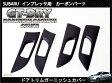 [GT-DRY]ドライカーボン使用! スバル インプレッサ用【GH/GV/GR】ドアトリムガーニッシュカバー 4点セット