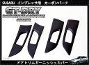 【受注生産】[GT-DRY]ドライカーボン使用! スバル インプレッサ用【GH/GV/GR】ドアトリムガーニッシュカバー 4点セット/rj38-88(※注文後納期まで約90日)