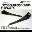 レクサス IS200/250/350/300h/F-SPORTSシフトサイドパネル2点セット【純正交換タイプ】/SHIFTSIDE