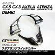 ドライカーボン製 マツダ用 ステアリングスイッチカバー3点セット【CX-5(マイナー前)/CX-3/アクセラ(スポーツ/ハイブリッド含む)/アテンザ(マイナー前/ワゴン含む)/デミオ】st234