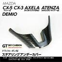 ドライカーボン製 マツダ用 ステアリングアンダーカバー【CX-5(マイナー前)/CX-3/アクセラ(
