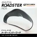マツダ ロードスター【ND5型】専用ドライカーボン製 メーターインナーフード【インテリア/エクステリア】st209