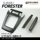 スバル フォレスター【型式:SJ】ドライカーボン製シフトカバー3点セット/st253