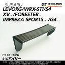 2月末入荷予定スバル レヴォーグ【型式:VM】 WRX-STI/S4 XV【型式:GP】 フォレスター【型式:SJ】インプレッサスポーツ【型式:SP】インプレッサG4【型式:GJ】ドライカーボン製ナビバイザー/st257