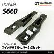 【新商品】11月中〜末発送予定[GT-DRY]ドライカーボン使用! ホンダ S660用【JW5】スイッチパネルカバー2個1セット/st266