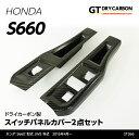 3月初め発送予定[GT-DRY]ドライカーボン使用! ホンダ S660用【JW5】スイッチパネルカバー2個1セット/st266
