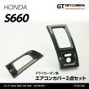 3月初め発送予定[GT-DRY]ドライカーボン使用! ホンダ S660用【JW5】エアコンカバー2個1セット/st267-268