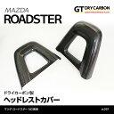 マツダ ロードスター【ND】専用ドライカーボン製 ヘッドレス...