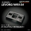グレイスカーボンシリーズスバル レヴォーグ/WRX-S4純正交換タイプパーキングブレーキパネル/151th