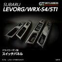 グレイスカーボンシリーズスバル レヴォーグ/WRX-S4/STI純正交換タイプスイッチパネル/169th(※ご注文後10日後発送)