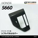 【新商品】【4月初め入荷予定】ホンダ S660専用【JW5】ドライカーボン製シフトパネルカバー/st373