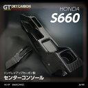 【11月末入荷予定】グレイスカーボンシリーズホンダ S660【JW5】純正交換タイプセンターコンソールjw1th