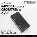 楽天AXIS-PARTS【新商品】【9月末入荷予定】スバル インプレッサスポーツ【GT】インプレッサG4【GK】XV【GT】専用ドライカーボン製リレーボックスカバー/st410