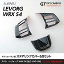 スバル レヴォーグ、WRX-S4【B型以降】専用ドライカーボン製ステアリングカバー3点セット/st222