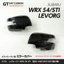 4月末発送予定スバル レヴォーグ、WRX-S4/STI【B型以降】専用ドライカーボン製ミラーカバー2点セット※サイドビューモニタータイプのみ適合可※/st231