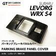 スバル レヴォーグ, WRX-S4ドライカーボ製パーキングブレーキパネルカバー/st151