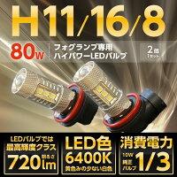 H16/H11/H8�ϥ��ѥLED�Х�֡���6400K��