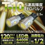 新型T10ウェッジ専用2.5W高輝度LED 2個1セットポジションランプ/ナンバー灯/バックランプ【メール便発送※時間指定不可】※※