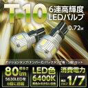 新型T10ウェッジ6連高輝度LED 2個1セット大型アルミヒートシンク付きポジションランプ/ナンバー灯/バックランプ【メール便発送 時間指定不可】(SM)