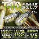 新型T10/T16ウェッジ型10連高輝度LED 2個1セット大型アルミヒートシンク付きポジションランプ/ルームランプ/バックランプ【メール便発送※時間指定不可】※