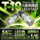 プロジェクターレンズ搭載新型T10/T16ウェッジ型5連高輝度LED 2個1セット大型アルミヒートシンク付きポジションランプ/ルームランプ/バックランプ【メール便発送※時間指定不可】※