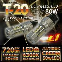 T20シングルハイパワーLED2個1セット