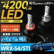 スバル WRX S4/STI[型式:VAG/VAB]専用4200ルーメン LED- HB3ハイビームランプ CREE社製LED/色温度:6500K 冷却ファン搭載 アルミヒートシンクケース
