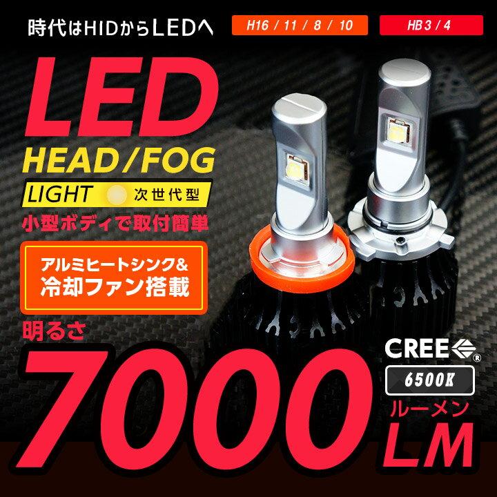 10月中旬入荷予定LEDフォグランプ 時代はHIDからLEDへ CREE社製 LED 7000ルーメン 6500K 冷却ファン搭載 アルミヒートシンク【H8/H10/H11/H16】【HB3/HB4】