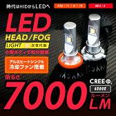 LEDフォグランプ 時代はHIDからLEDへ CREE社製 LED 7000ルーメン 6500K 冷却ファン搭載 アルミヒートシンク【H8/H10/H11/H16】【HB3/HB4】