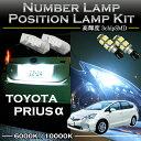 トヨタ プリウスα専用LEDナンバー灯ユニット&ポジションランプキット 2個1セット2色選択可!高輝度3チップLED
