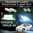 トヨタ プリウス30【前期型のみ適合】専用LEDナンバー灯ユニット&ポジションランプキット 2個1セット2色選択可!高輝度3チップLEDマイナー後はポジションがLEDの為ナンバー灯単体でご購入ください
