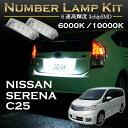 日産 セレナ C25系専用LEDナンバー灯ユニット2個1セット3色選択可!高輝度3チップLED