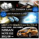 日産 ノート【NOTE E12】専用LEDナンバー灯ユニット2個1セット&ポジションランプキット 2個1セット2色選択可!高輝度3チップLED
