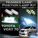 トヨタ VOXY/NOAH70系専用LEDナンバー灯ユニット&ポジションランプキット 2個1セット3色選択可!高輝度3チップLED【C】