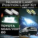 トヨタ ノア/ヴォクシー60系専用LEDナンバー灯ユニット&ポジションランプキット 2個1セット3色選択可!高輝度3チップLED【C】