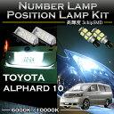 トヨタ アルファード10系専用LEDナンバー灯ユニット&ポジションランプキット 2個1セット2色選択可!高輝度3チップLED