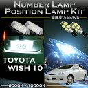 【エントリーで最大10倍!12/13〜】トヨタ ウィッシュ10系【WISH】専用LEDナンバー灯ユニット&ポジションランプキット 2個1セット3色選択可!高輝度3チップLED