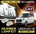 3色選択可!高輝度3チップLED ユニット交換ダイハツ キャスト CAST DBA-LA250/260(H27.9〜)ユニット専用ナンバー灯2個1セット