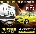 ホンダ フィット3【2013年9月〜 型式:GK3・4・5・6/GP5】3色選択から可能!高輝度3チップLED仕様ユニット交換専用ナンバー灯2個1セット