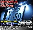 3色選択可!高輝度3チップLED ホンダ CR-Z専用ナンバー灯2個1セット【メール便発送‐時間指定不可】
