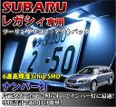 汽機車用品 - 3色選択可!高輝度3チップLED スバル レガシィ専用ナンバー灯2個1セット【メール便発送】