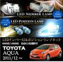 トヨタ アクア【AQUA】専用LEDナンバー灯ユニット&ポジションランプキット 2個1セット2色選択可!高輝度3チップLED