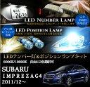 スバル インプレッサG4/スポーツ【GJ/GP】専用LEDナンバー灯ユニット&ポジションランプキット 2個1セット2色選択可!高輝度3チップLED