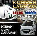 3色選択可!高輝度3チップLED ユニット交換日産 新型キャラバンワゴン【NV350】専用ナンバー灯2個1セット
