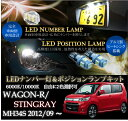 スズキ ワゴンR/スティングレー【WAGON R/MH34S】専用LEDナンバー灯ユニット&ポジションランプキット 2個1セット2色選択可!高輝度3チップLED
