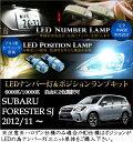 スバル フォレスター【SJ型】専用LEDナンバー灯ユニット&ポジションランプキット 2個1セット2色選択可!高輝度3チップLEDハロゲン仕様車のみ対応/HID仕様車取り付け不可